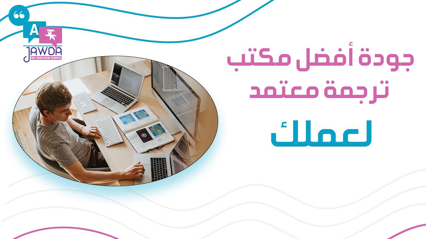 جودة أفضل مكتب ترجمة معتمد لعملك