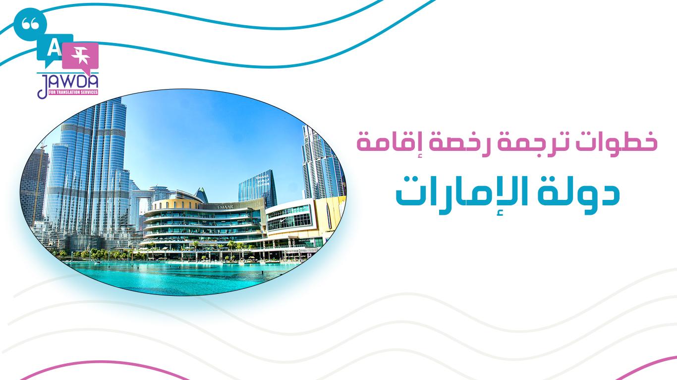 خطوات ترجمة رخصة إقامة دولة الإمارات
