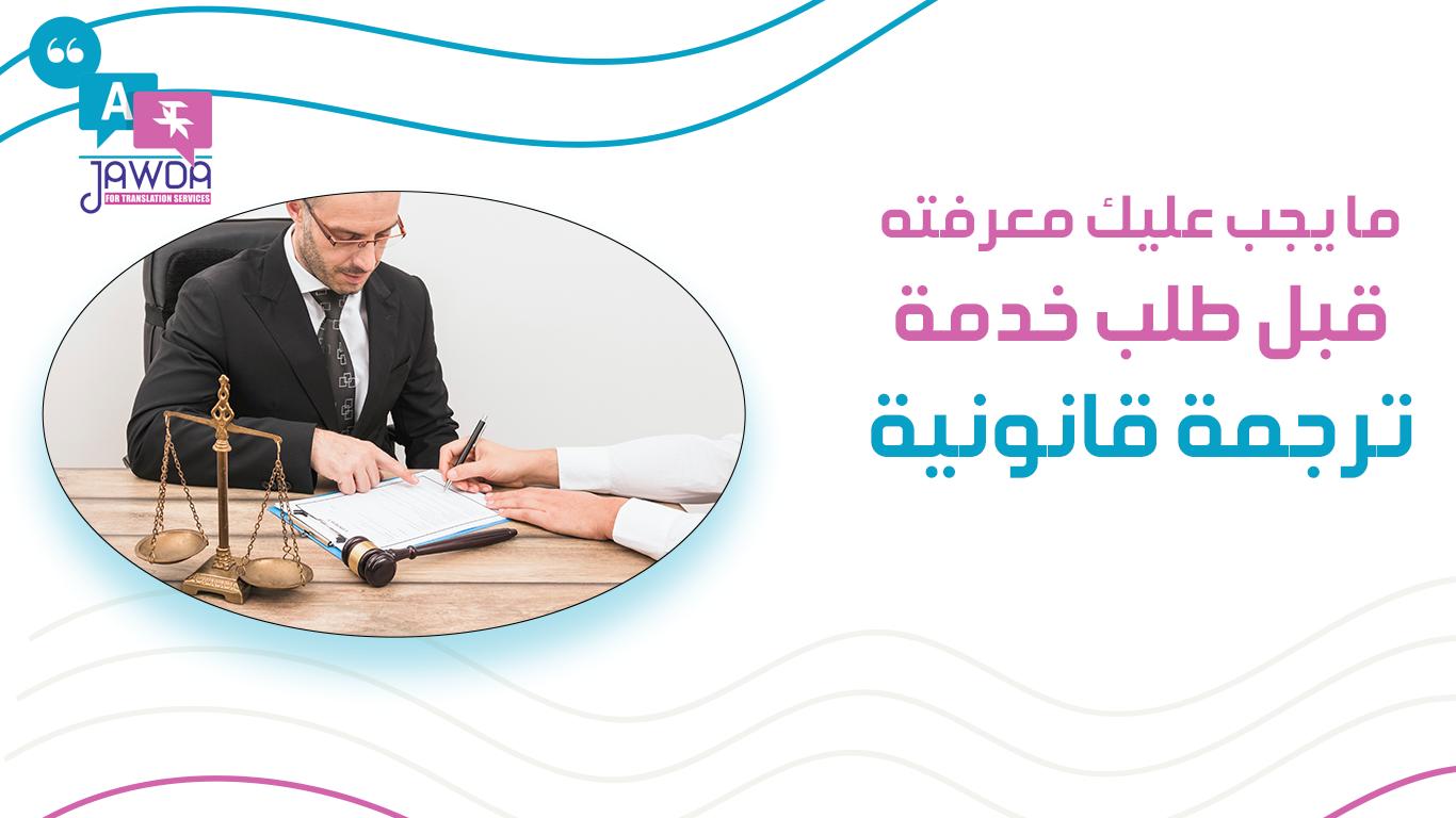 ما يجب عليك معرفته قبل طلب خدمة ترجمة قانونية