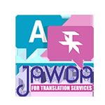 شركة جودة للترجمة المعتمدة