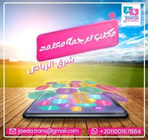مكاتب ترجمة معتمد شرق الرياض