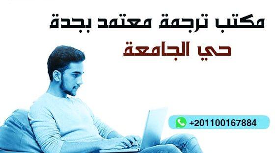 مكاتب ترجمة معتمدة بجدة حي الجامعة