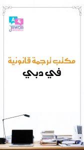 افضل مكتب ترجمة قانونية في دبي